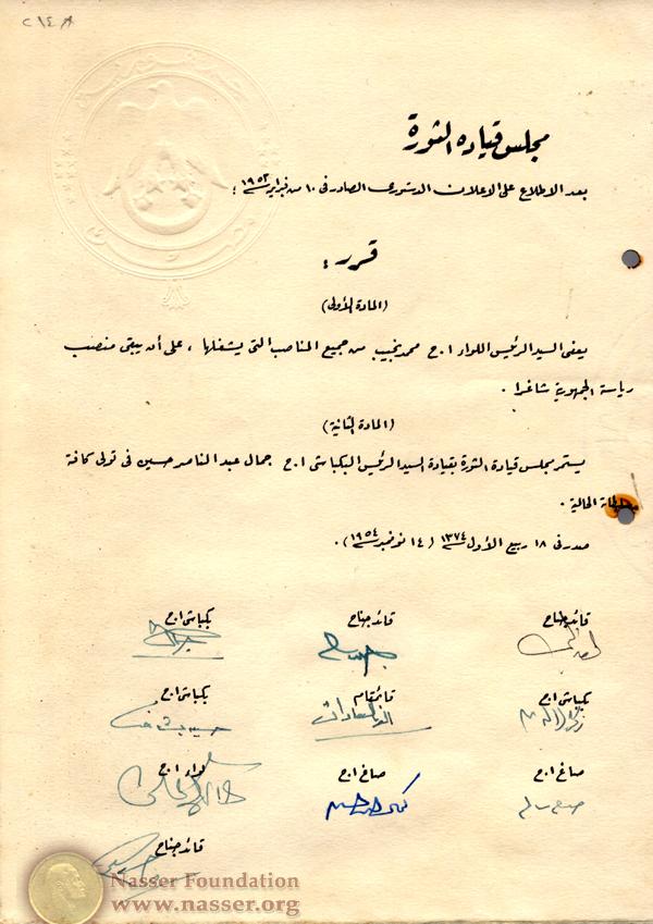 e3fa2 nageeb 14 11 1954 03