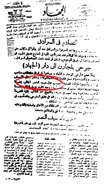 هرم مصر الرابع Fi_megalet_algehad