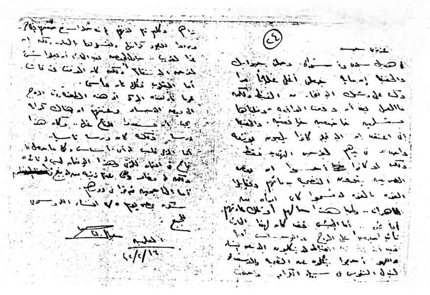 nashar letters 06