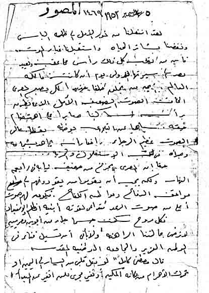 nashar letters 2 1