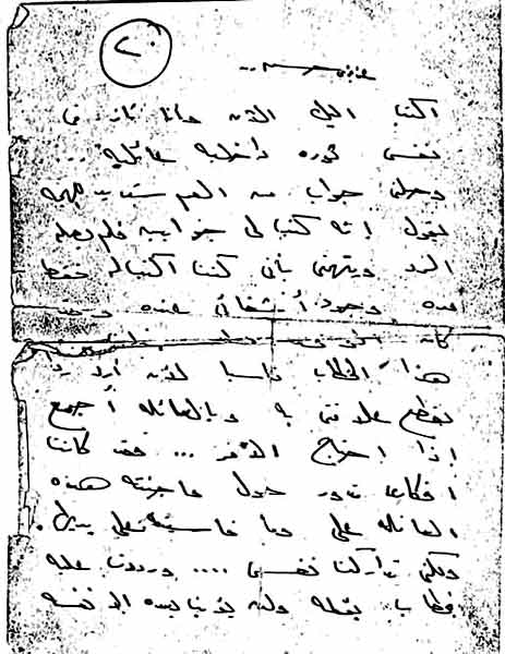 nashar letters 5 1
